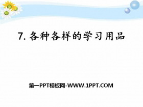 《各种各样的学习用品》PPT课件2