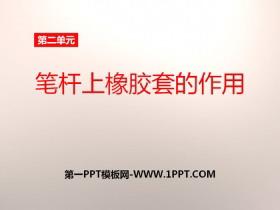 《笔杆上橡胶套的作用》PPT课件2