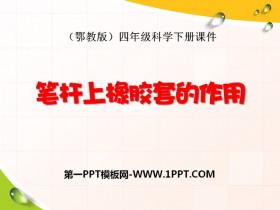 《笔杆上橡胶套的作用》PPT课件
