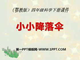 《小小降落伞》PPT课件
