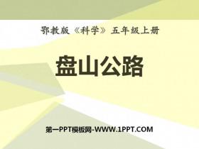 《盘山公路》公路PPT课件3
