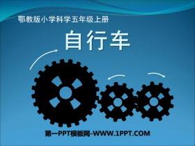 《自行车》公路PPT课件2