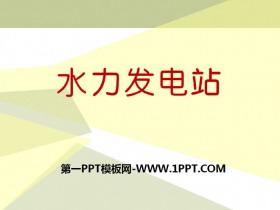 《水力发电站》PPT课件3