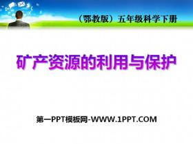 《矿产资源的利用与保护》PPT课件