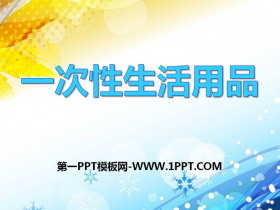 《一次性的生活用品》PPT课件