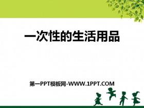 《一次性的生活用品》PPT课件2