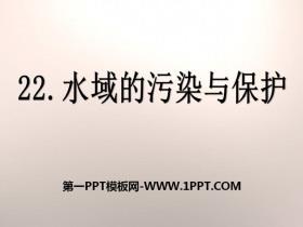 《水域的污染与保护》PPT课件