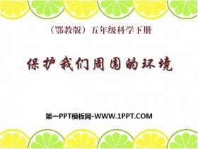 《保护我们周围的环境》PPT课件