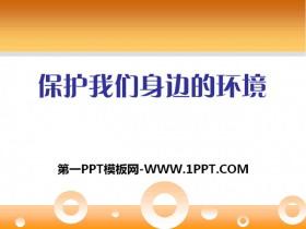 《保护我们周围的环境》PPT课件3
