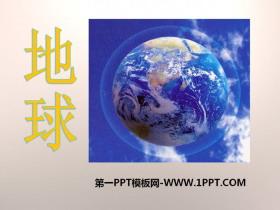 《地球》我们居住的星球PPT课件2