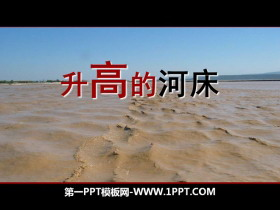 《升高的河床》地面形态的变化PPT课件