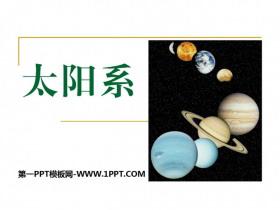 《太阳系》PPT课件4