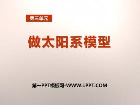 《做太阳系模型》PPT课件