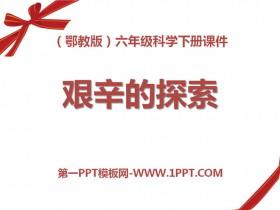 《艰辛的探索》PPT课件2