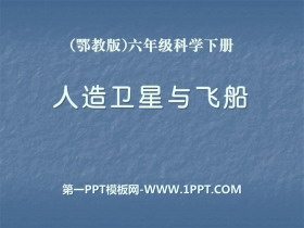 《人造卫星与飞船》PPT课件
