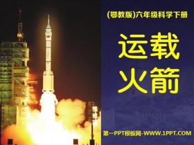 《运载火箭》PPT课件