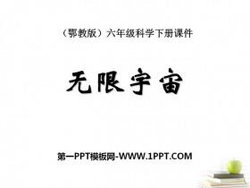 《无限宇宙》PPT课件
