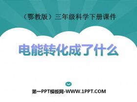 《电能转化成了什么》PPT课件