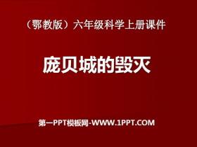 《庞贝城的毁灭》地面形态的变化PPT课件4
