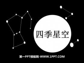 《四季星空》四季中的�化PPT�n件