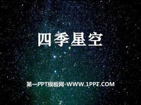 《四季星空》四季中的变化PPT课件2