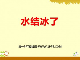 《水结冰了》四季中的变化PPT课件2