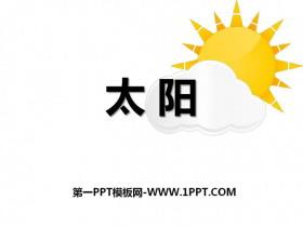 《太阳》PPT课件15