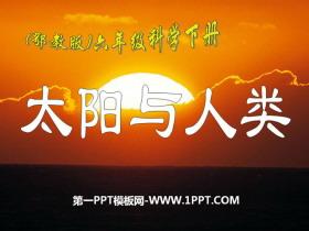 《太阳与人类》PPT课件