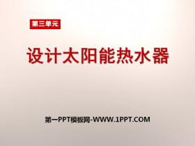 《设计太阳能热水器》PPT课件