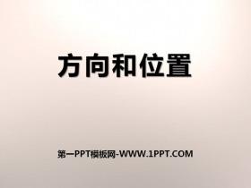 《方向和位置》考察前的���PPT�n件