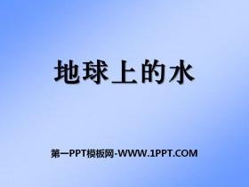 《地球上的水》蓝色的地球PPT课件