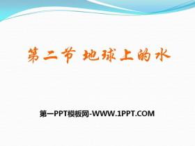 《地球上的水》蓝色的地球PPT课件2