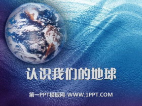 《认识我们的地球》蓝色的地球PPT课件