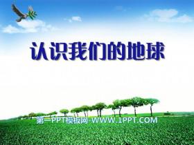 《认识我们的地球》蓝色的地球PPT课件2
