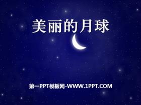 《美丽的月球》陪伴我们的日与月PPT课件