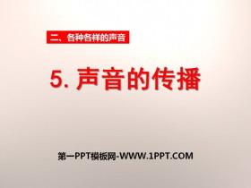 《声音的传播》各种各样的声音PPT课件5