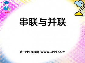 《串联与并联》离不开的电PPT课件2