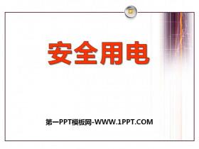 《安全用电》离不开的电PPT课件2