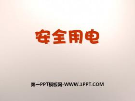 《安全用电》离不开的电PPT课件3