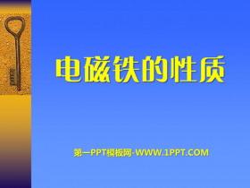《电磁铁的性质》神奇的电磁铁PPT课件