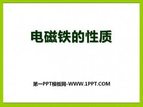 《电磁铁的性质》神奇的电磁铁PPT课件2