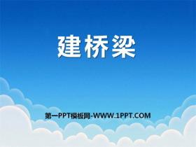 《建桥梁》建筑与形状PPT课件2
