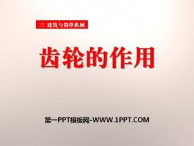 《齿轮的作用》建筑与简单机械PPT课件2