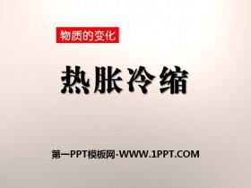 《热胀冷缩》物质的变化PPT课件3
