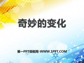 《奇妙的变化》物质的变化PPT课件