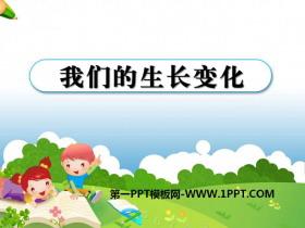 《我们的生长变化》生长与变化PPT课件2