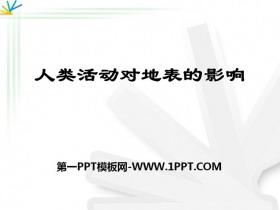《人�活��Φ乇淼挠绊�》地表的�化PPT�n件3