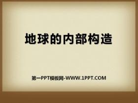 《地球的内部构造》不平静的地球PPT课件