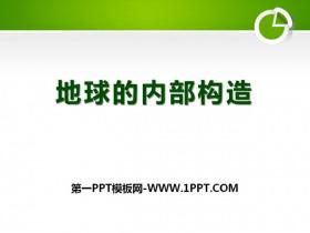 《地球的内部构造》不平静的地球PPT课件2
