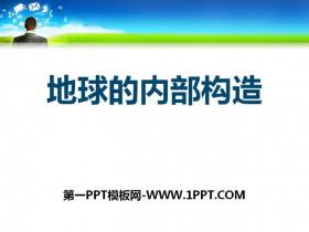 《地球的�炔��造》不平�o的地球PPT�n件3